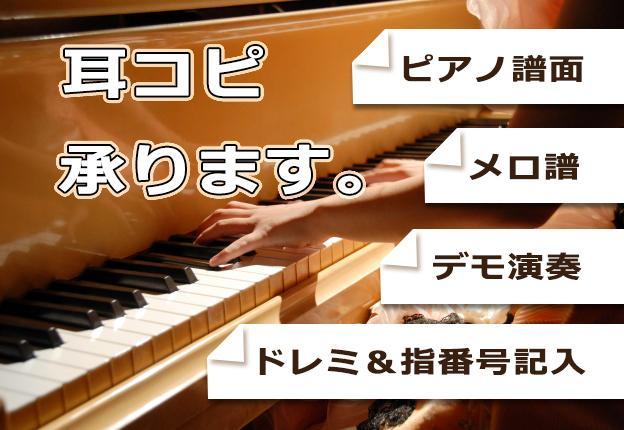耳コピで見やすく正確な譜面を作成いたします 弾き語り・メロ譜・完コピ譜面、練習用デモ、全てお任せ下さい! イメージ1