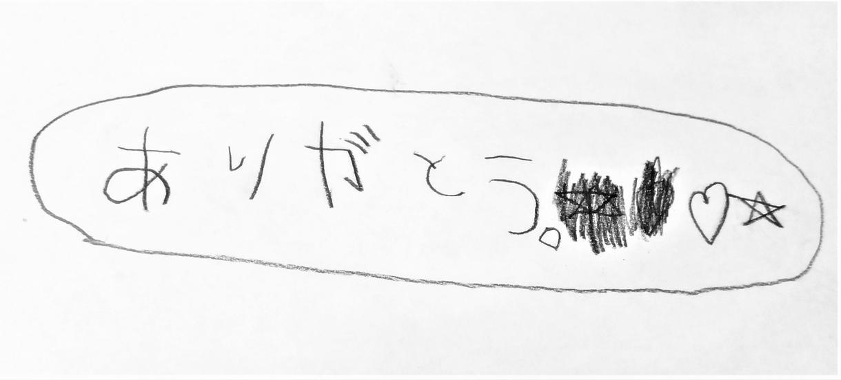 小さい子供が文字を書きます 子どもらしいかわいい字が必要な方へ