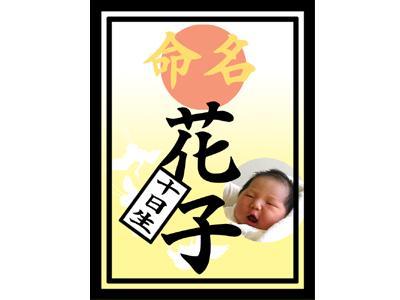 シール印刷用の千社札、500円で2点、作成します 個性的なお名前シールが欲しい方に!!
