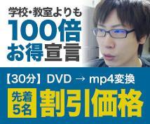 DVDをmp4に変換する方法を教えます 家にDVDをたくさん持っている方はデータ変換をしてスッキリ