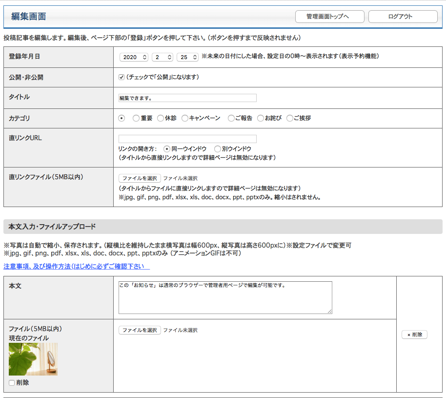 クリニック様のための本格的なホームページを作ります スマホ対応デザイン、htmlベースでありながら一部編集も可能