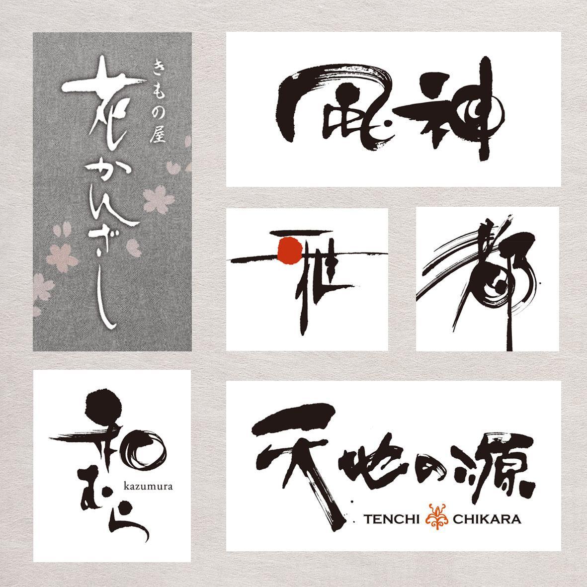 上質なデザイン書をプロ毛筆デザイナーが制作します ロゴ、タイトル、看板、インテリア、Tシャツなどに!