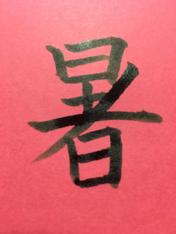丁寧な字で手書きメッセージ書きます 心のこもった温かい字で好印象を与えます! イメージ1