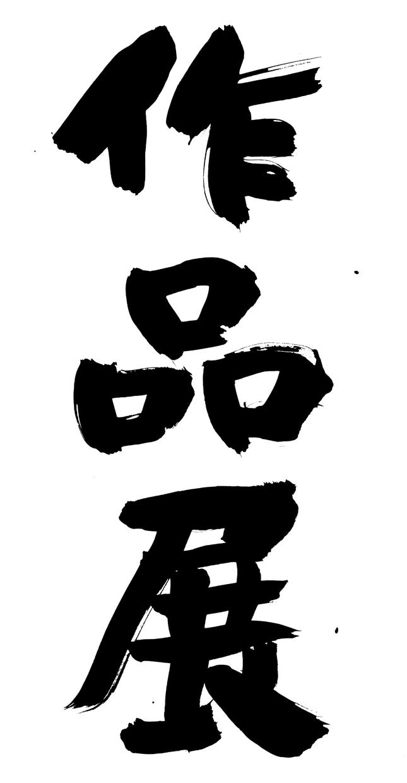 好きな言葉とか、毛筆で書きます 文字に残れば、心に残る。心に残れば、文字になる。