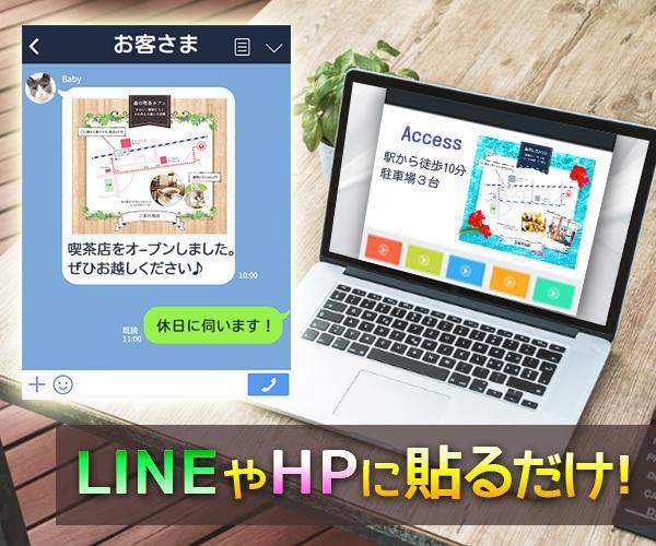そのまま使える!高品質・デザインつき地図作ります HPやLINE、お知らせメールに貼るだけ!結婚式への案内も♪