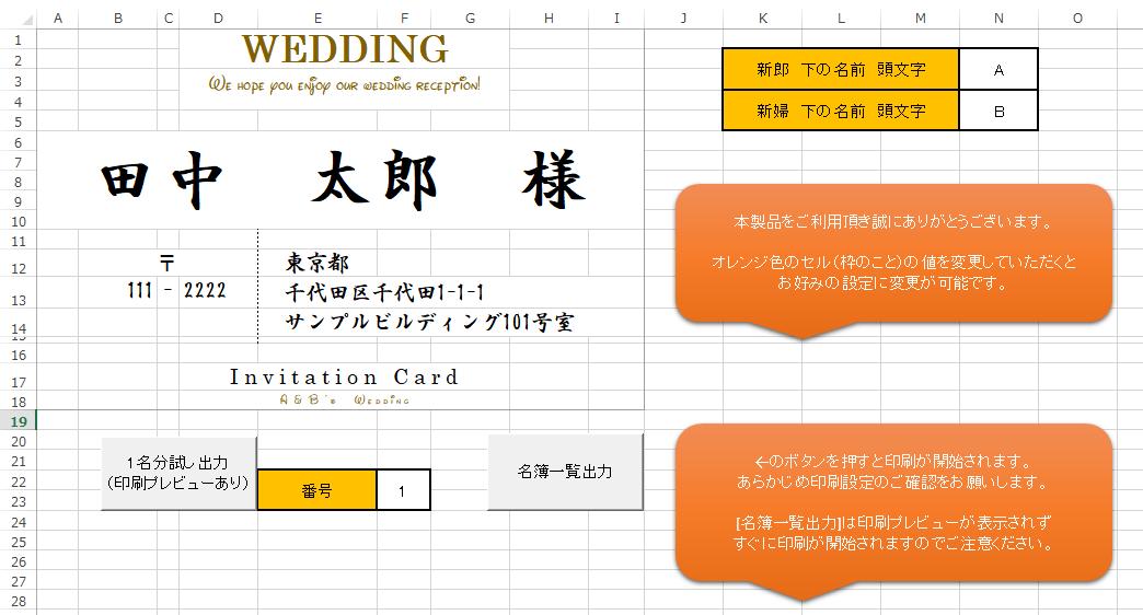 結婚式の招待状・封筒デザイン作成します 住所・名前を入力するだけお手軽作成実感ください