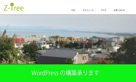 WordPressの構築承ります WordPressの構築行います。