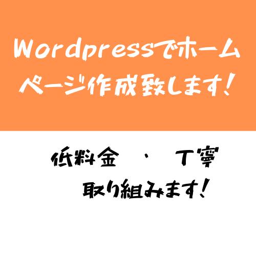wordpessでホームページ作成致します 低料金でホームページ作成をしたいあなたへ