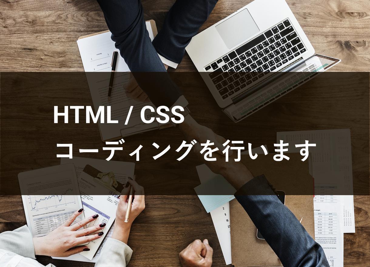 Webページのコーディングを行います HTML/CSS, JavaScriptを用いたコーディング