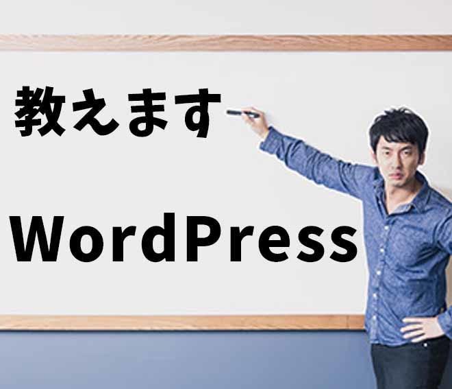 お洒落なWordPressサイトの作り方を教えます ブログ初心者の悩みを解決します! イメージ1