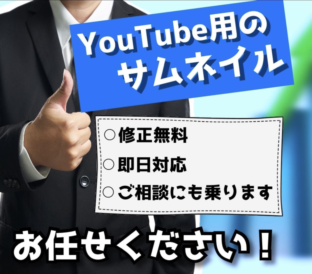 拘ったYouTube用サムネイルを作成します ココナラ最安値【1枚500円】でサムネイルをお作りします! イメージ1