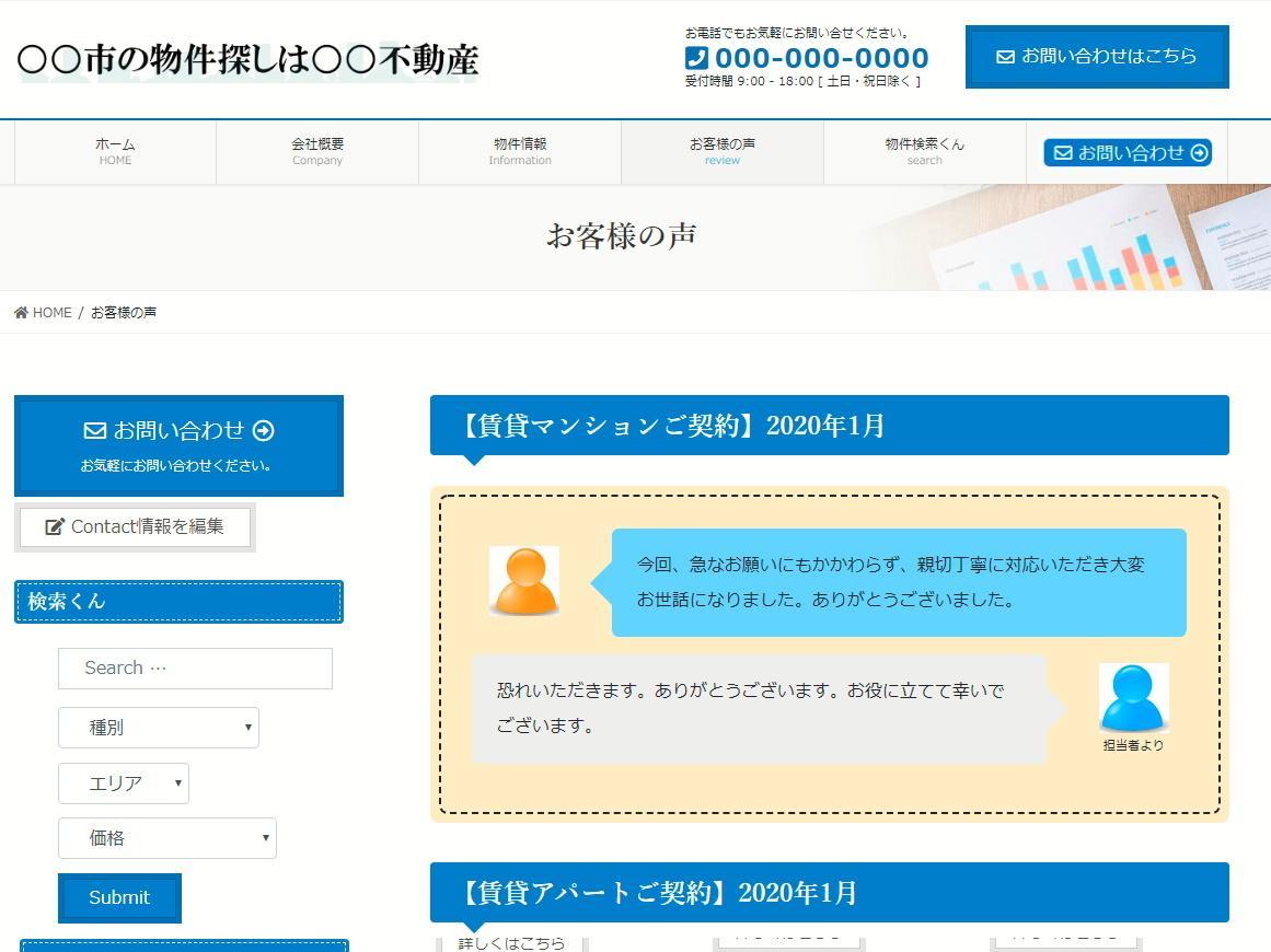 絞り込み検索付き不動産ホームページ制作します 新規!不動産業にピッタリのホームページが手に入る!