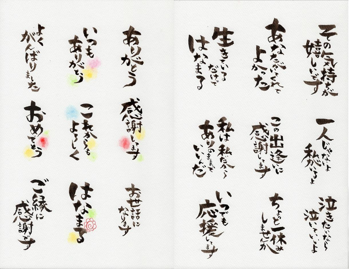 お好きな言葉を水彩の筆文字で描きます 習字とは違う、絵とも違う、水彩絵の具で描く筆文字です! イメージ1