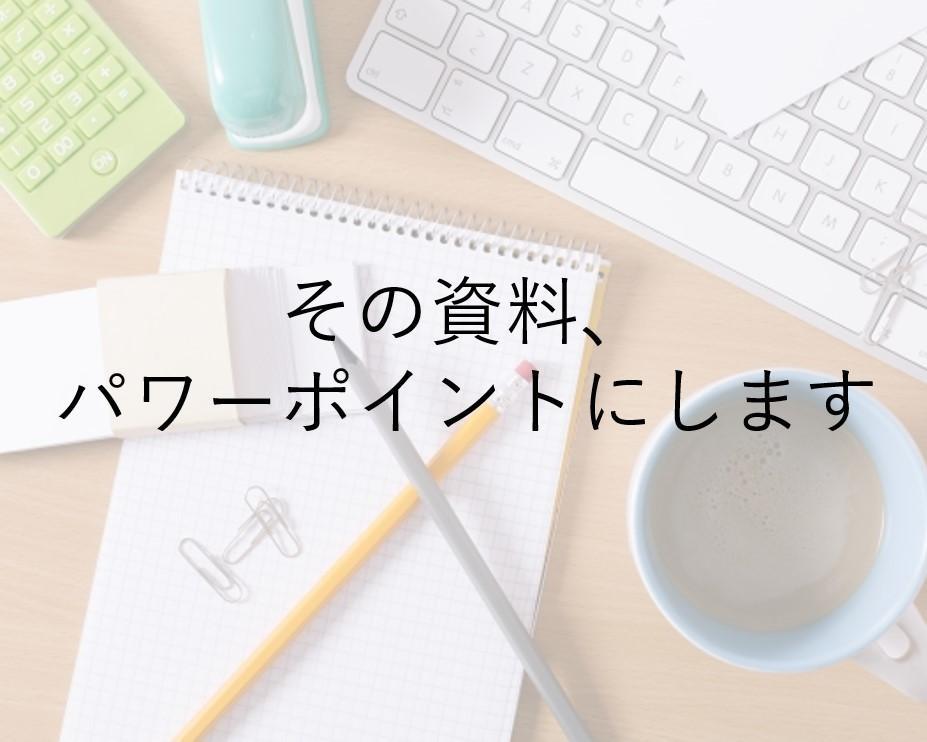手書きの資料をパワーポイント化します 1枚400円~!見やすくデザイン性のある資料にパワポ作成! イメージ1