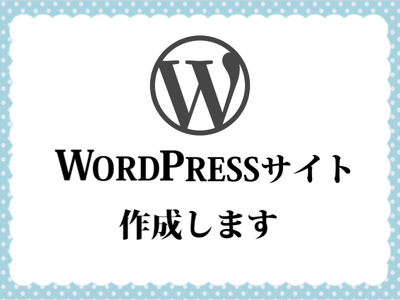 WordPressのインストールカスタマイズします ネットビジネスを始めたい・アフィリエイトを始めたい方に最適! イメージ1