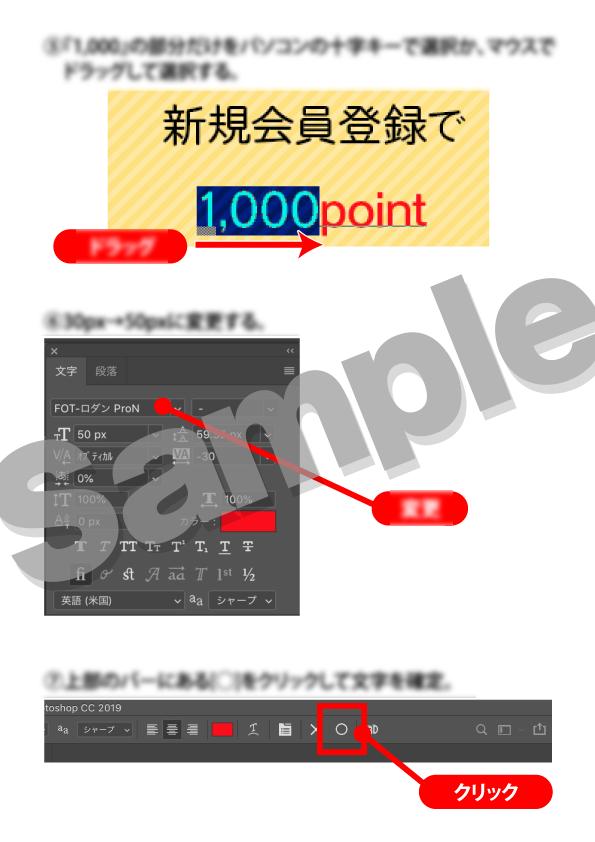初心者対象!無料でWeb画像を作れます Photoshopの無料体験版でクリックされる画像を作ろう!