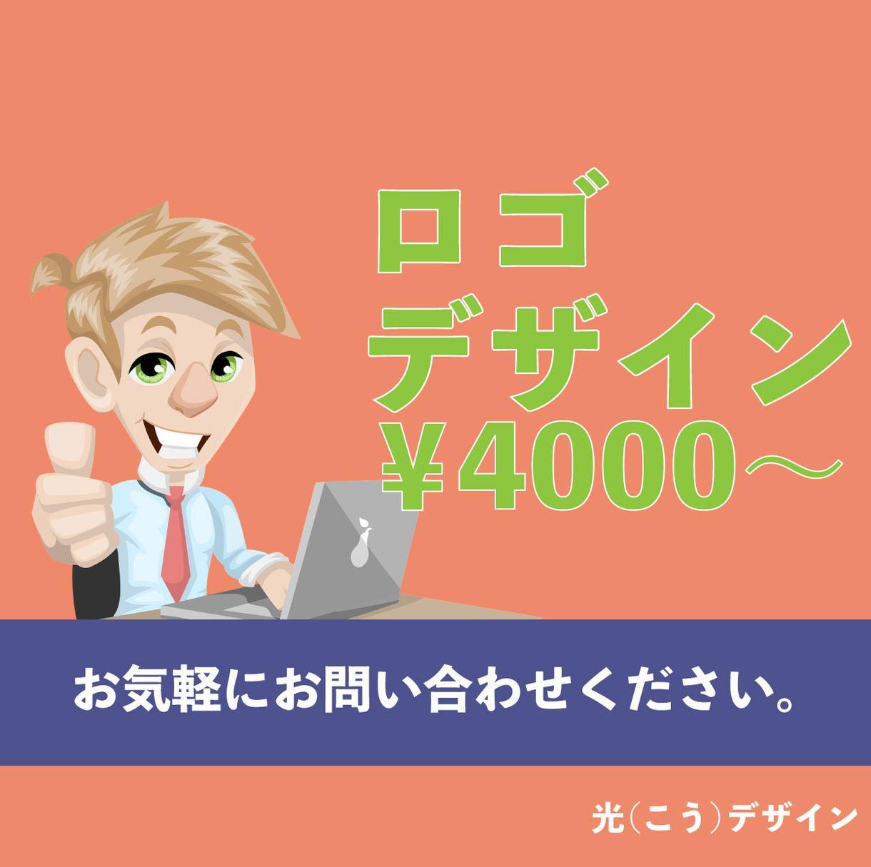 4000円から!ロゴデザイン致します 可愛いものから企業向けのロゴまで!気軽に頼める格安価格! イメージ1