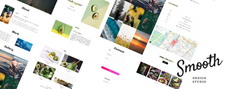 デザイン性重視のコーポレートサイト制作します 高品質で低コストなシングルページを作ります。