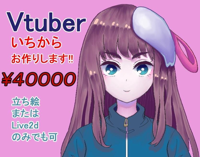 VTuber制作いたします 老若男女、獣人、人外など幅広いジャンルに対応しています! イメージ1