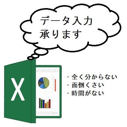 Excel(エクセル)データ入力作業引き受けます データ入力・グラフ・表ピポットテーブル作成・関数の入力その他 イメージ1