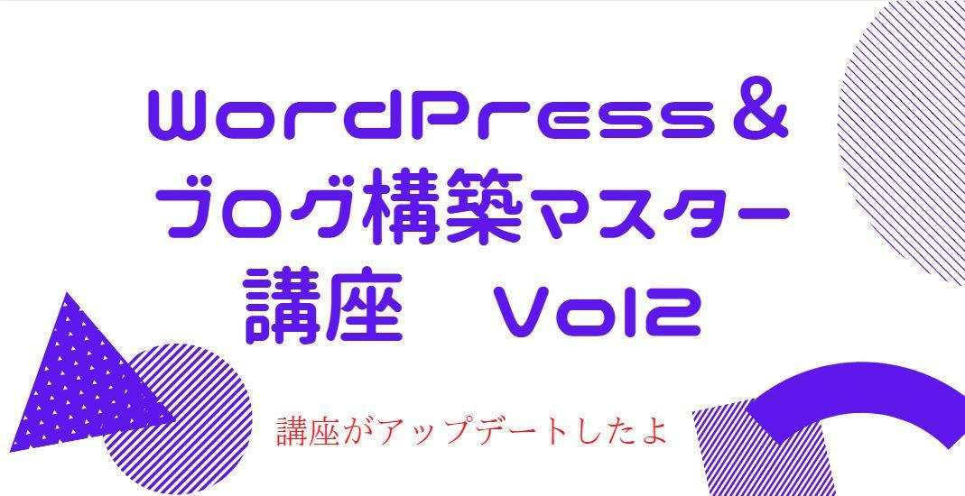 ワードプレスマスター講座vol2 販売してます WordPress講座をアップデートして、Vol2になったよ イメージ1