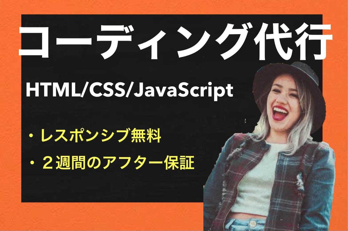 HTML/CSS/コーディング代行します 納品後2週間無料修正/レスポンシブ無料 イメージ1
