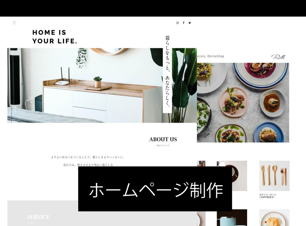 お手頃価格×短期間で綺麗なホームページ制作します ★SEO、レスポンシブ込み、デザイン×ノーコード! イメージ1