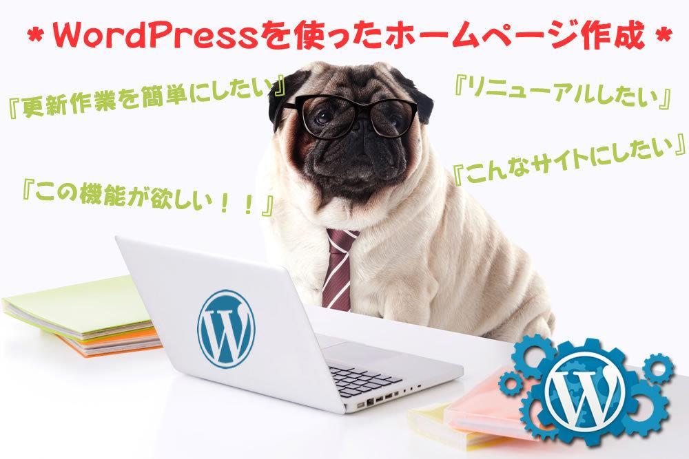 WordPressを使ったホームページ作成をします オリジナルのブログやホームページを作成したい方におすすめ