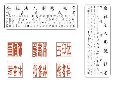 電子印鑑を作成します エクセルなどに貼り付けて使用できます