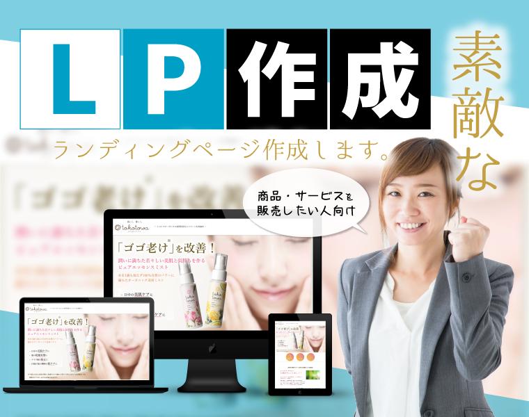 """素敵なLP【ランディングページ】作成します 格安で""""売れる""""ランディングページを作りたい人向け! イメージ1"""