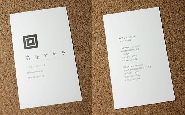 Webディレクター目線の1ランク上の名刺作ります シンプルだけどオシャレ。そんなデザインが得意です!