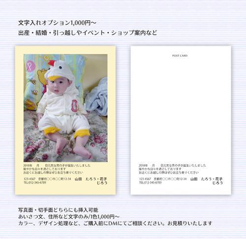 フォト/イラストでポストカード作成いたします 自分の写真やイラストでオリジナルポストカード