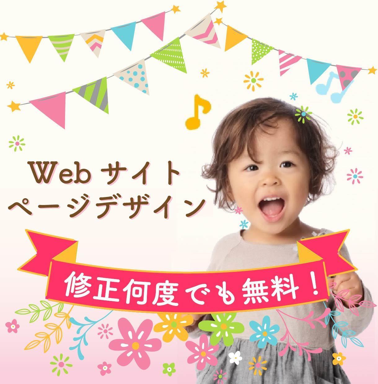 女性目線!Webサイトのページデザインを作成します 喜んでいただけるよう迅速丁寧に対応いたします! イメージ1