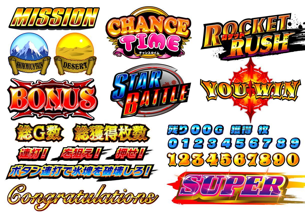 ゲームやパチスロなどのタイトルロゴをご提供します ゲーム・パチスロで使用されるタイトルや映像ロゴを制作可能!