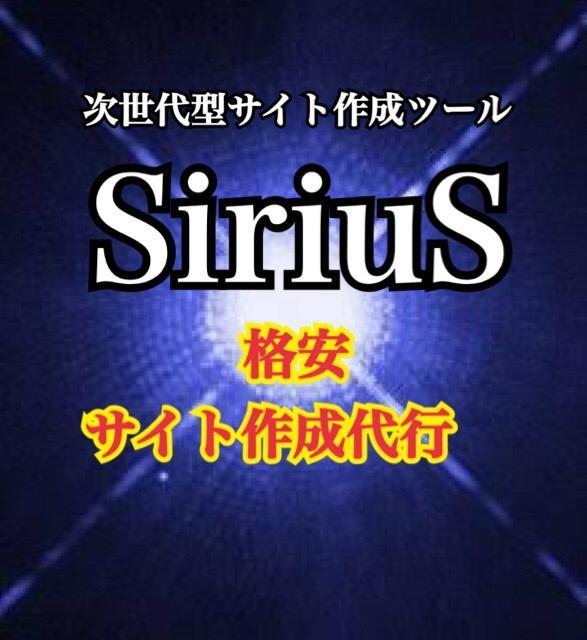 SIRIUSでウェブサイト制作致します 丸投げ可能。高品質アフィリ専用サイト制作ソフトを専門家の手で