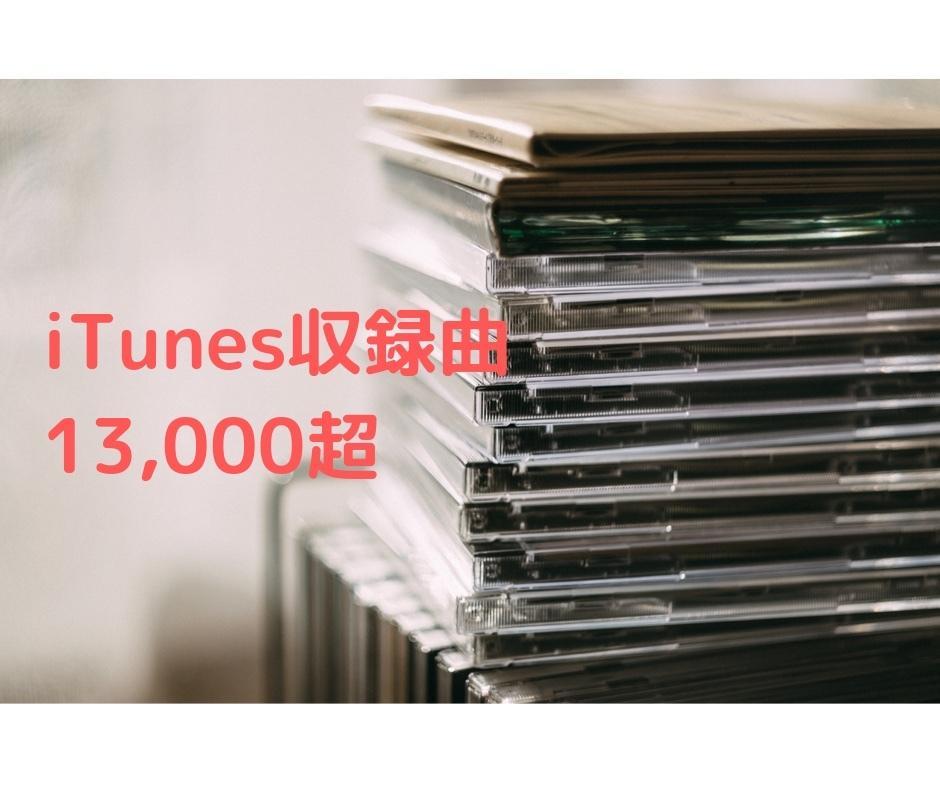 音楽で人生ワクワク♪好きな音楽のおしゃべりできます iTunes収録曲数13,000超えの音楽好きと音楽の話を♪