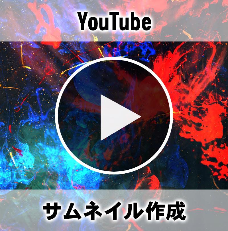 YouTube用サムネイルを制作します クリック率アップ/再生回数アップをサポート! イメージ1