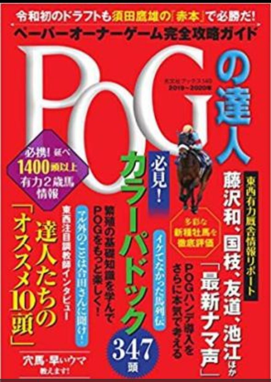 20万円獲得実績有り競馬POG厩舎データ提供します 重要な要素である所属厩舎個人調査の2歳馬限定競走成績掲載 イメージ1