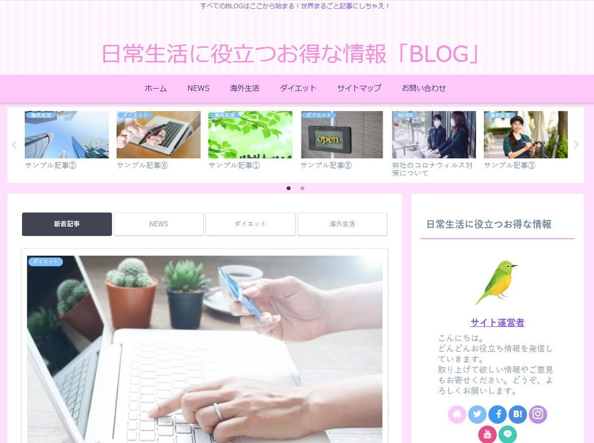 WordpressでBLOGを開設します ブログを始めたい人に最適!後は記事を入れるだけ! イメージ1