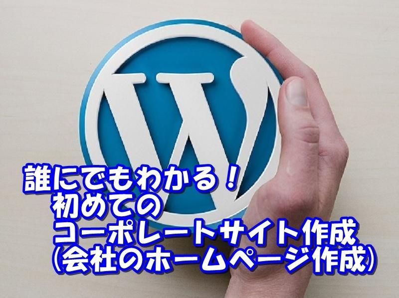月額不要!3000円で高品質な独自HPができます ホームページの基本が学べ独自テンプレート➕作成マニュアル付