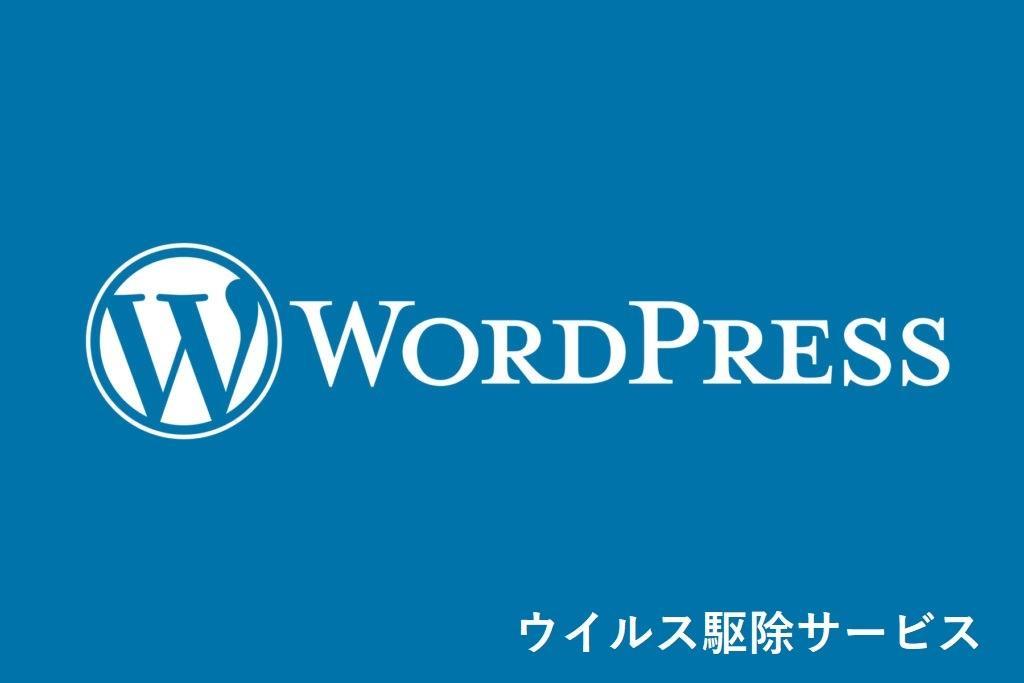 ウイルスに感染したWordPressを復旧します プロに任せて安心!お気軽にご相談ください。 イメージ1
