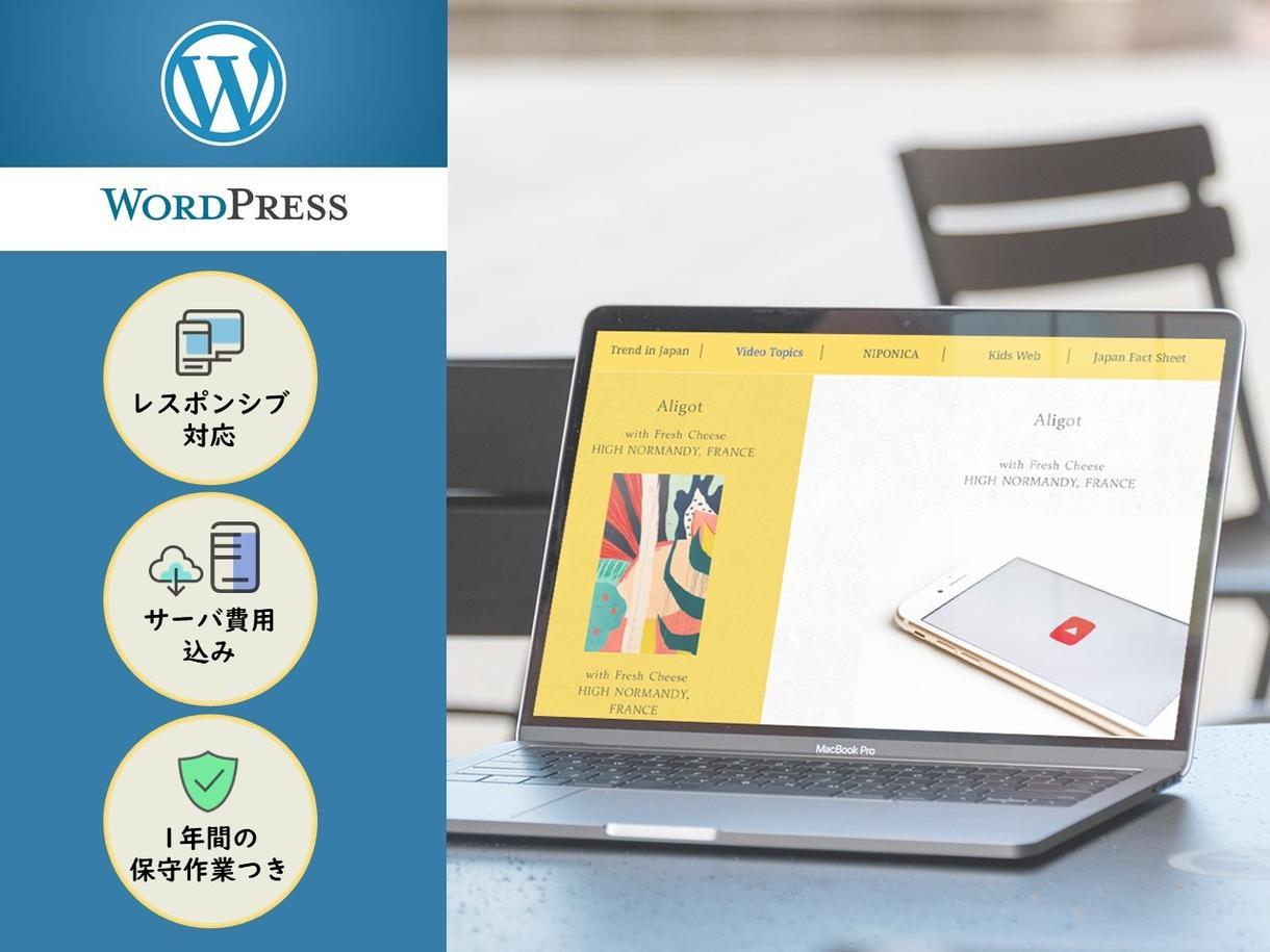 WordPressで高品質のホームページを作ります 高品質のデザインベースからパーツを細かく選んで作れる! イメージ1