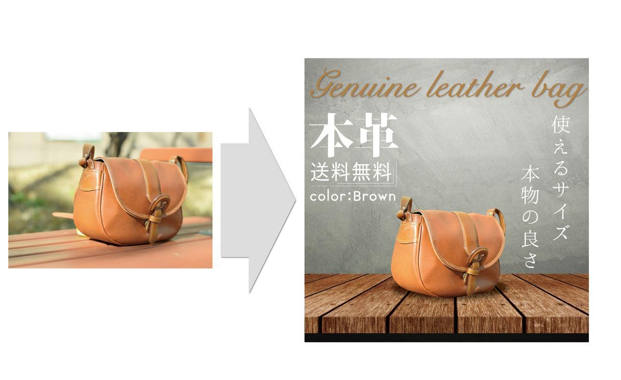 ECサイト商品画像を作成いたします 売れる商品画像の作成にご協力させて頂きます!
