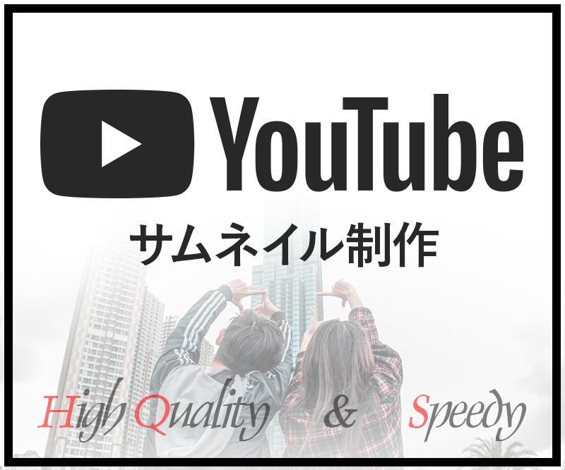 スピーディーに【YouTubeサムネ】制作します 現役プロデザイナーがあなたのYouTubeサムネをデザイン