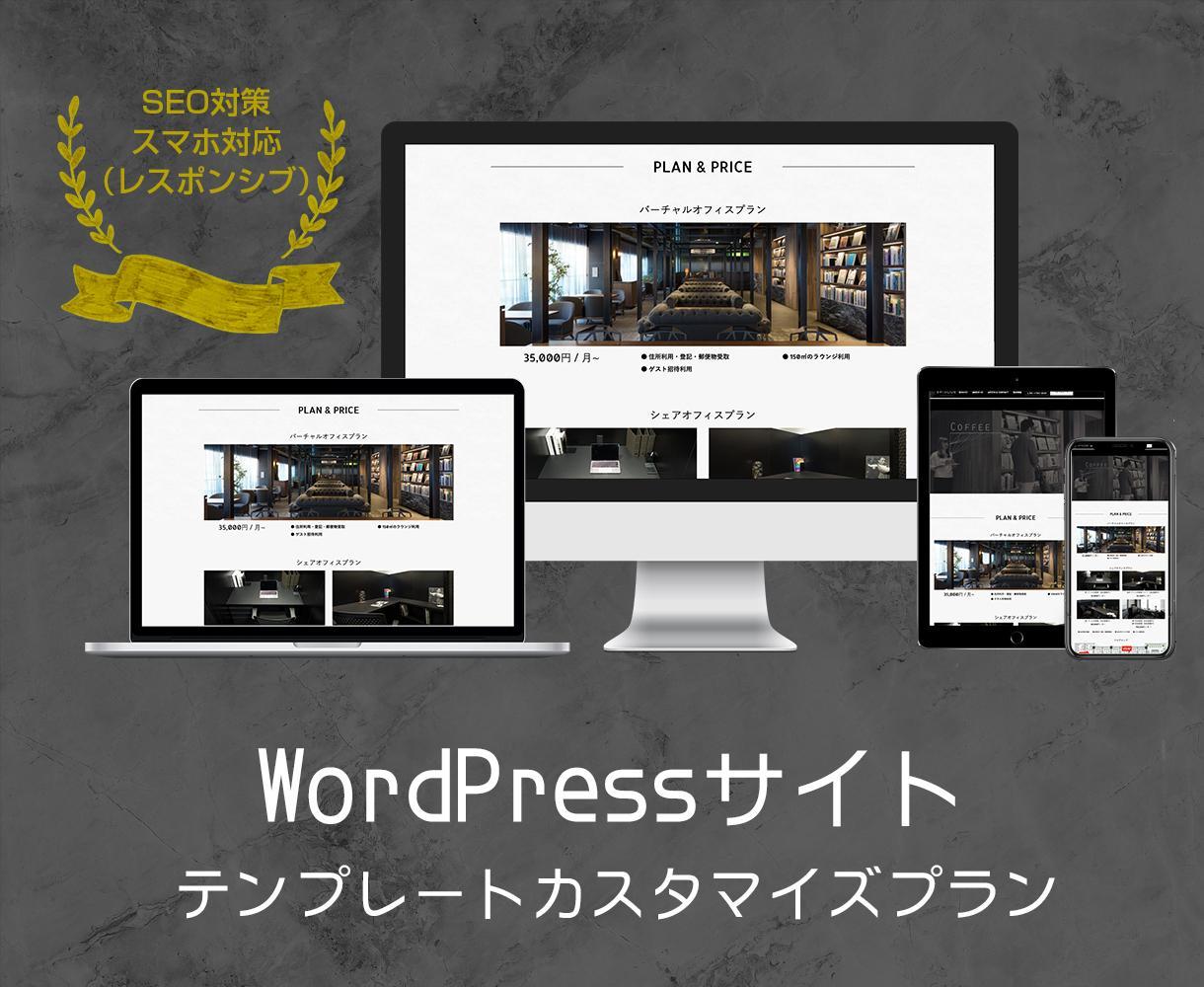 プロがWordPressのサイト作成しますます SEO対策 スマホ対応 基本ページプラン イメージ1