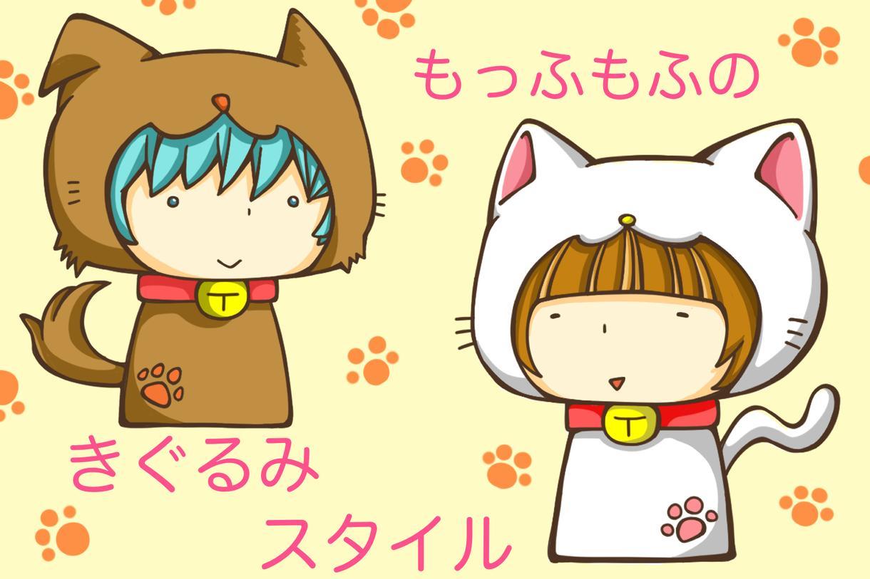 モフモフの着ぐるみキャラクター描きます お好きな動物の着ぐるみを着てみませんか? イメージ1