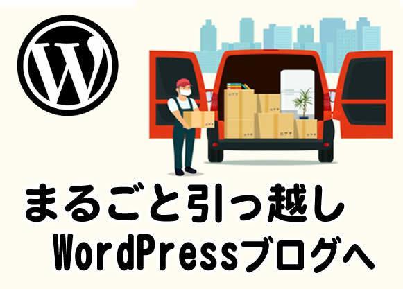 ブログをまるごとWordPressに引っ越します SEOにも強いWordPressブログに乗り換えて露出アップ イメージ1