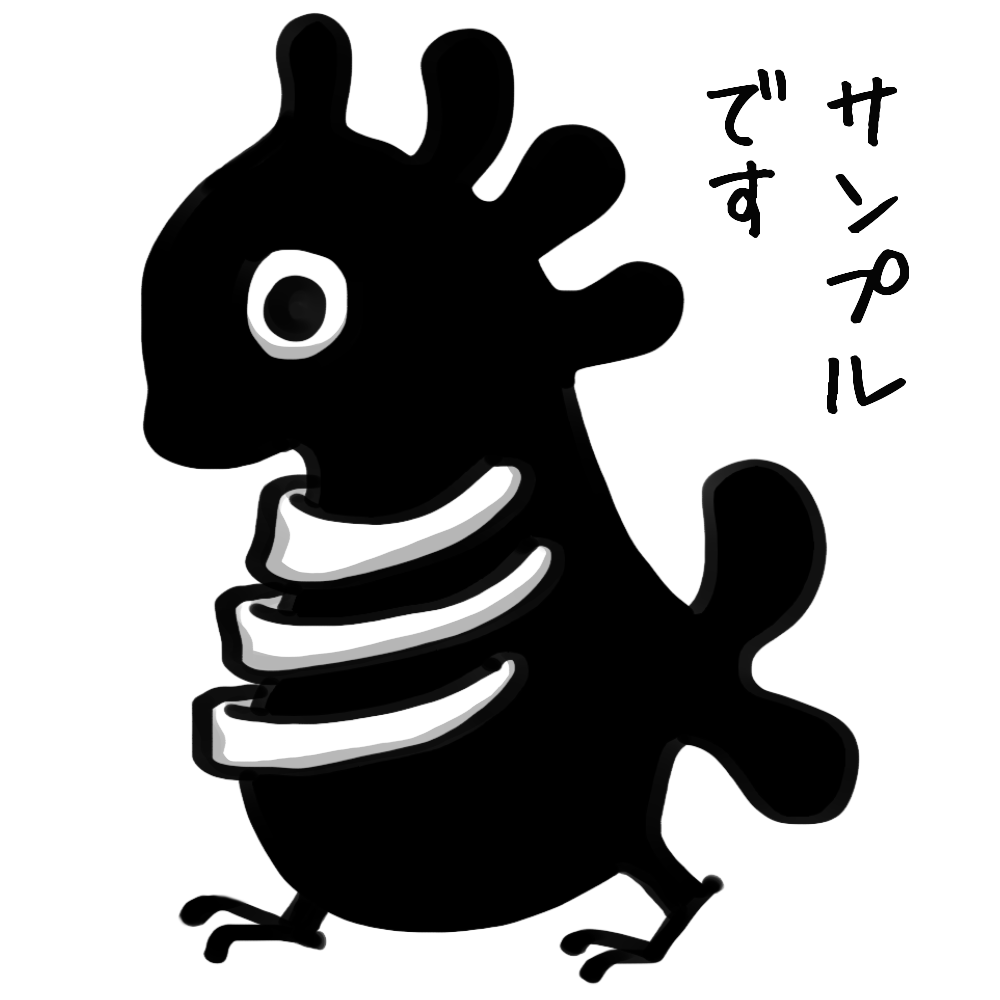モノトーンの一枚絵描きます ★不思議・ヘンテコ・キモカワいい!そんな謎の生物はいかが?