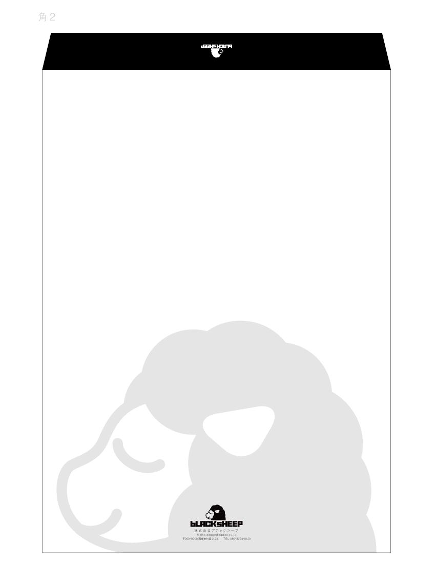 会社の角2・長3封筒のデザイン承ります 封筒は「会社の顔」です! 請求書もカッコイイと好感度UP!! イメージ1