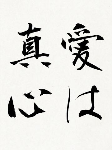 好きな漢字を入れて筆で一言プレゼントします